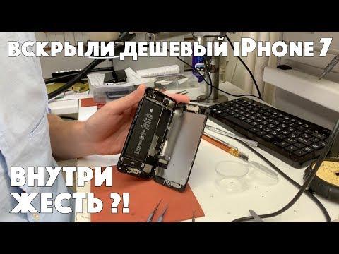 Вскрыли дешевый IPhone 7 - все плохо ИЛИ можно пользоваться?
