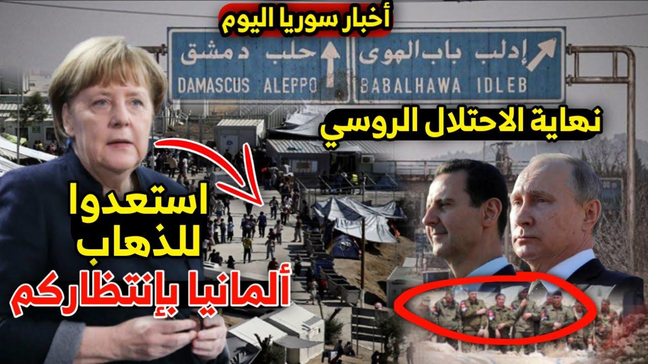 ألمانيا تزف بشرى سارة للاجئين السوريين بعد حريق موريا ونهايـ.ة غير متوقعة للإحتـ.لال الروسي في سوريا