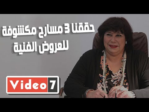 وزيرة الثقافة: حققنا 3 مسارح مكشوفة للعروض الفنية ووفرنا الاجراءات الوقائية  - 20:58-2020 / 7 / 9