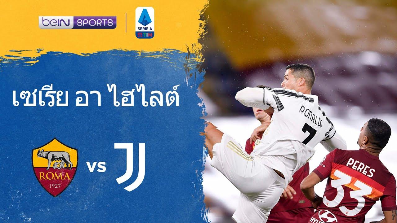 โรม่า 2-2 ยูเวนตุส   เซเรีย อา ไฮไลต์ Serie A 20/21