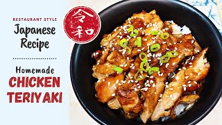 Mrs. Culinary membagikan resep Chicken Teriyaki dengan saus teriyaki yang di buat sendiri. Saus teriyaki ternyata sangat mudah di bikin. Kali ini, Ayam ...