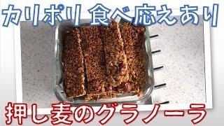 押し麦のグラノーラバー|肉食ロカボかあさんさんのレシピ書き起こし