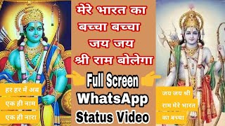 Mere Bharat Ka Baccha Baccha  ll Full Screen WhatsApp Status Video ll By All In One Hindi