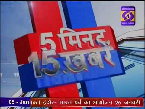 5 JAN 2019 । 5 मिनट 15 खबरें । DD NEWS MP