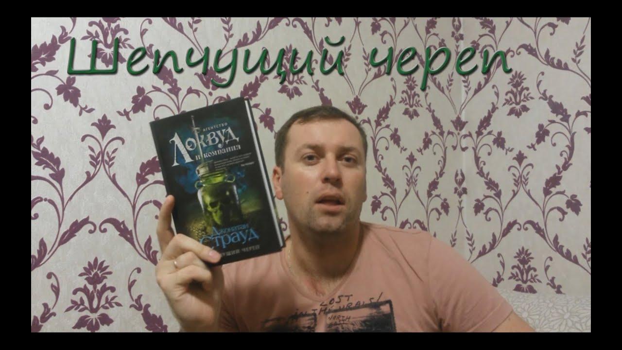 ШЕПЧУЩИЙ ЧЕРЕП ДЖОНАТАН СТРАУД FB2