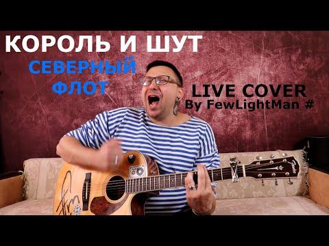 Король и Шут - Северный Флот (Live Cover by FewLightMan #)