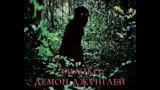 Билоко - демон джунглей / Серый Принц