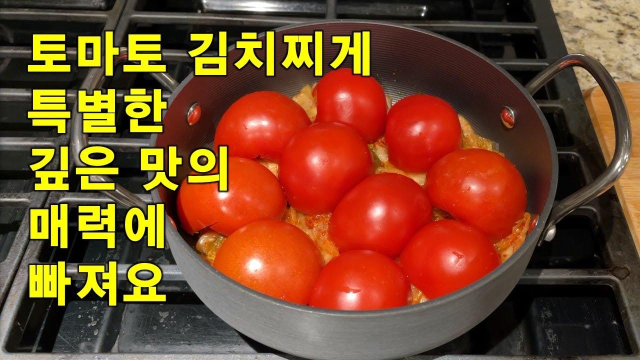 🥦토마토김치찌게를 드셔보셨나요? 한번 맛 보시면 그 맛에 반해서 자꾸만 하게 되서 영양덩어리 토마토를 많이 섭취하게 된답니다