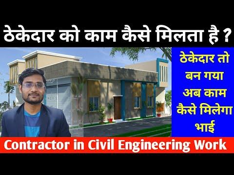 ठेकेदार को काम कैसे मिलता है | contractor in civil engineering work | tender lene ke liye kya kare