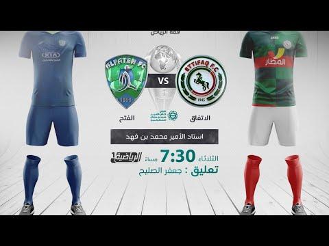 Al Ittifaq Al-Fateh Goals And Highlights