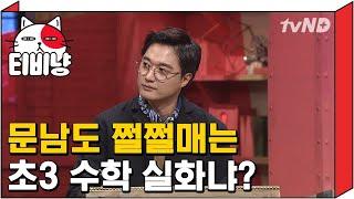 [티비냥] 카이스트 오빠 이장원도 쩔쩔매는 초3 수학 실화냐? | 문제적남자 160327