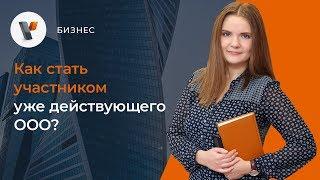 видео Продажа доли ООО при банкротстве гражданина
