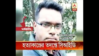 Govt directed to CID inquire of death of WB Police SI Amitabh Malik : Watch