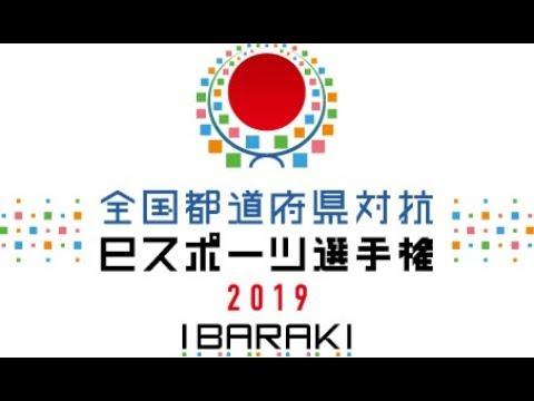 『全国都道府県対抗eスポーツ選手権2019IBARAKI』茨城プレ大会