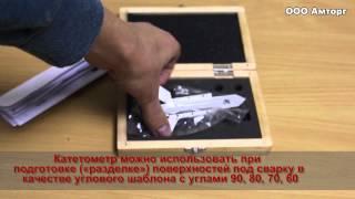 видео Купить Шаблон Ушерова-Маршака. Заводские цены