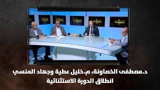 د.مصطفى الخصاونة، م.خليل عطية وجهاد المنسي - انطلاق الدورة الاستثنائية