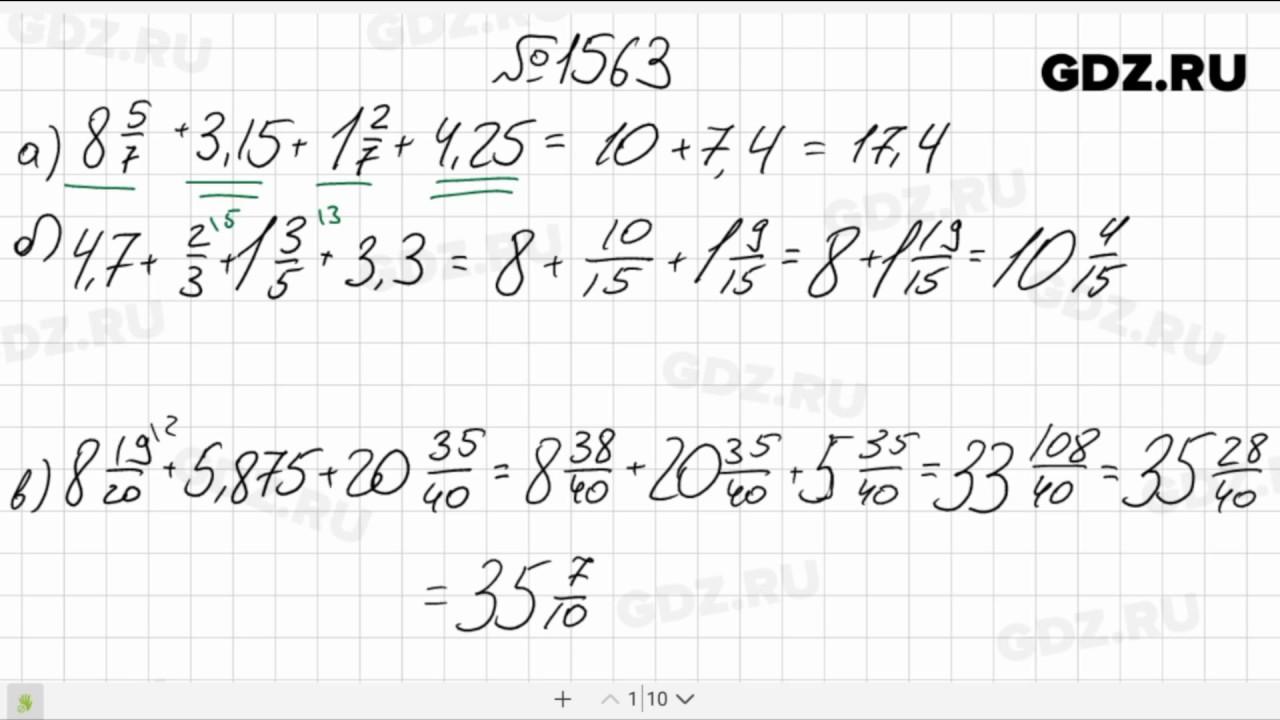 гдз по математике номер 1564