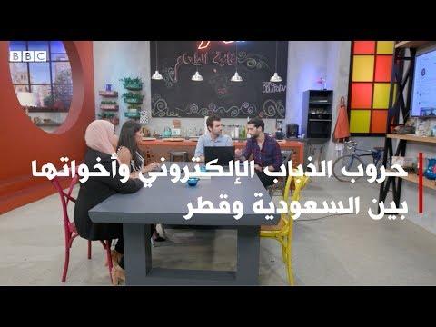 حروب الذباب الإلكتروني بين السعودية وقطر... وإيران وسوريا | بي بي سي إكسترا  - نشر قبل 3 ساعة