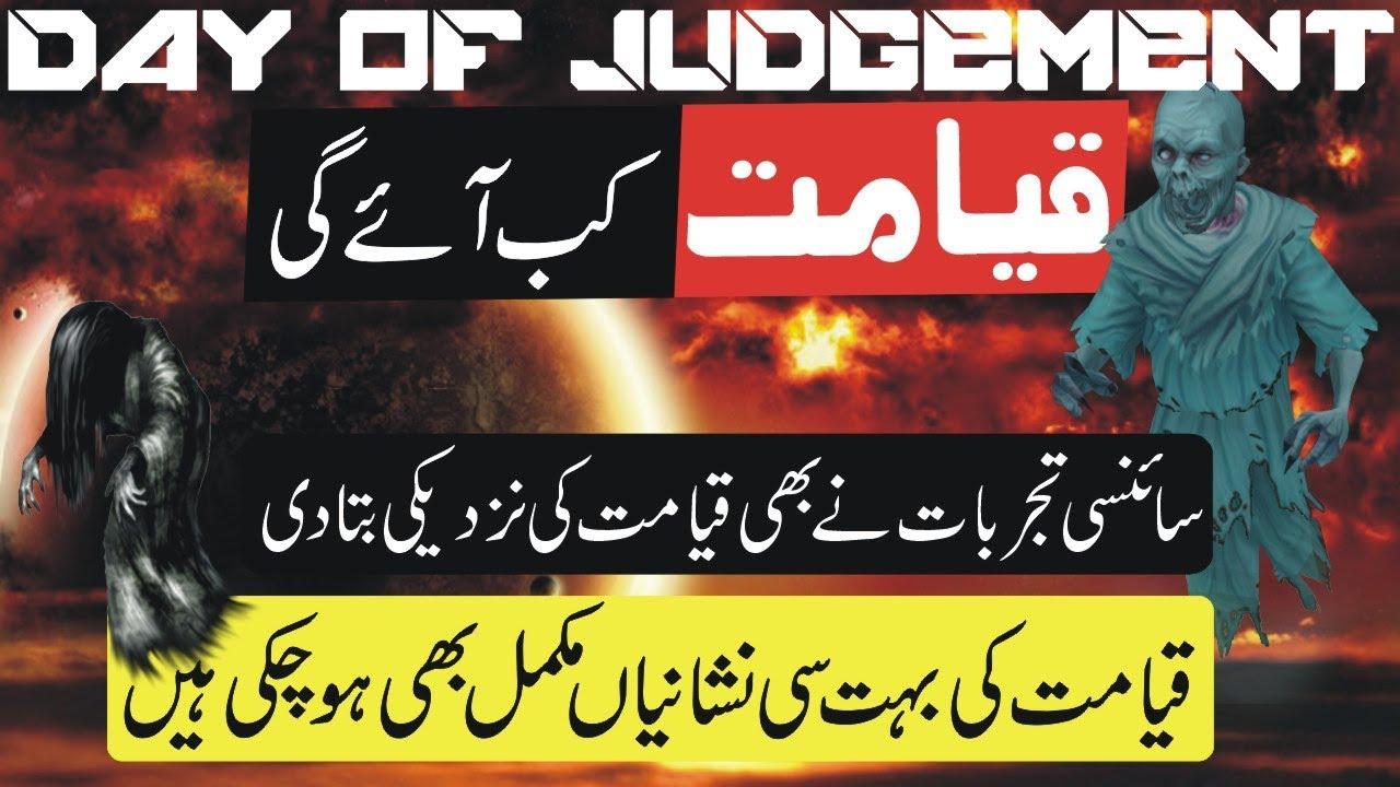 Injeel In Urdu Pdf