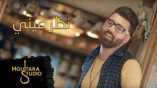 Mustafa Faleh – Nethar 3eni (Video Clip) |مصطفى فالح - نظر عيني (فديو كليب) |2018