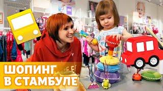 Шопинг в Турции. Бьянка и Адриан разбирают подарки. Игрушки и одежда для детей - Влог Маши Капуки