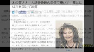 女優の木の実ナナ(69)が、10月に左大腿(だいたい)骨骨折の重傷...