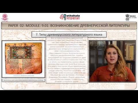 THE ORIGIN OF ANCIENT RUSSIAN LITERATURE