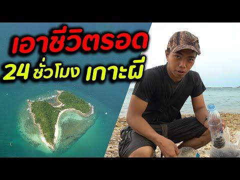 24ชั่วโมง บนเกาะผีสิง หาหอยกินประทังชีวิต [เอาชีวิตรอด] | DOM