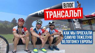 Видео дневник Трансальп 2019. Русские пацаны в Европе покоряют Альпы на велосипеде.