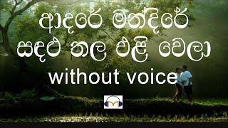 ADARE MANDIRE KARAOKE (without voice) ආදරේ මන්දිරේ