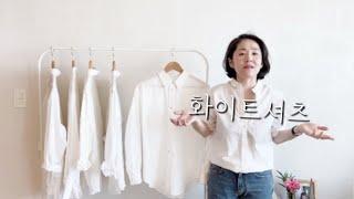 흰셔츠#고르는법#스타일링#관리