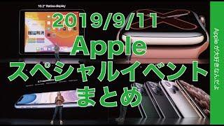 速報!新型 iPhone 11/11 Pro/11 Pro Maxなど!2019年秋Appleスペシャルイベントを16分にまとめ・Apple Watch Series5とiPadも新製品!