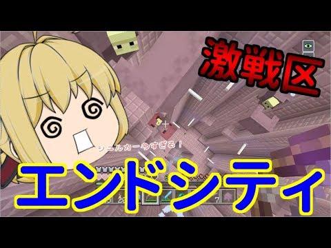 【マイクラ】敵もお宝も多すぎ!?超激戦エンドシティ攻略! パート418【ゆっくり実況】