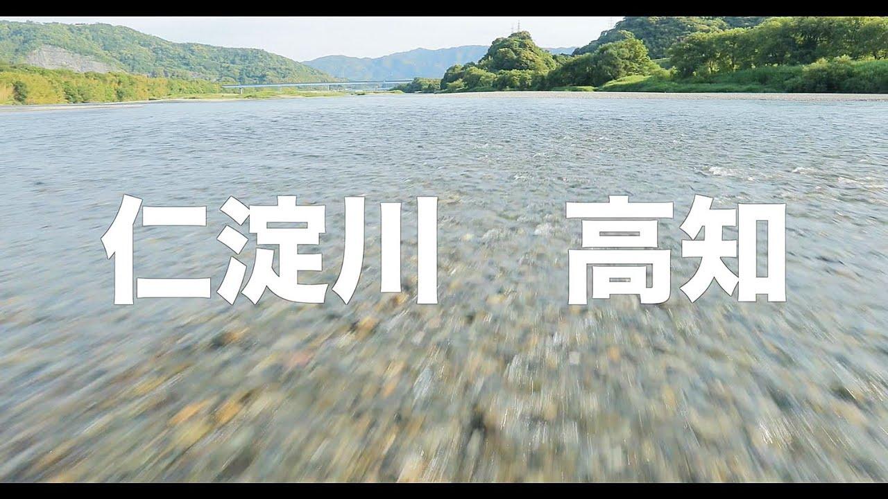 【空の旅#94】「仁淀川・カヌーに乗ったら最高だよ!(下流)」空撮・多胡光純 仁淀川_Kochi aerial