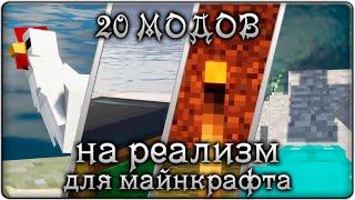 20 МОДОВ на добавление реализма в MINECRAFT!