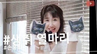 [동화쌤] 손유희 / 생쥐열마리/ 매체활용/ 수업영상/…