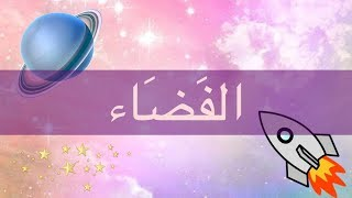 Урок арабского языка - космос - الفَضَاء