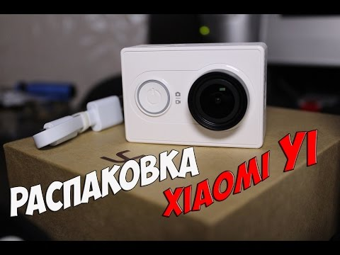Посылка с Алиэкспресс: экшн камера Xiaomi Yi и аксессуары