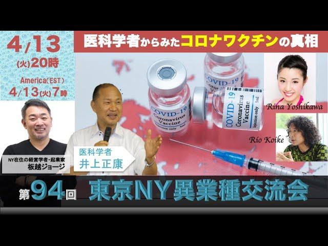 【#94東京NY会 】第94回東京NY異業種交流会LIVE