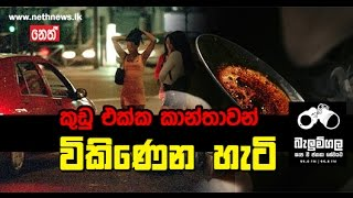 Balumgala - Drug and prostitution - 05th October 2016