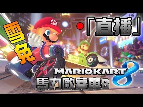 【雪兔】Switch《 馬力歐賽車8 Mario Kart 8 Deluxe 》人稱藤原填海就是我! FT. 邦妮