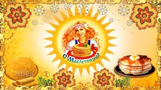 Праздник Масленица Масленица песни Самое красивое поздравление с Масленицей