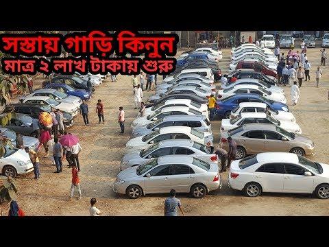 Second hand car hat in Bangladesh / cheap price car / car Bikroy mela / car hat / old car bazar