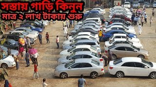 Second hand car hat in Bangladesh / cheap price car / car Bikroy mela / car hat / old car bazar Video