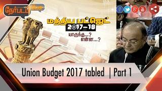 Nerpada Pesu 01-02-2017 Union Budget 2017 tabled – Puthiya Thalaimurai tv Show