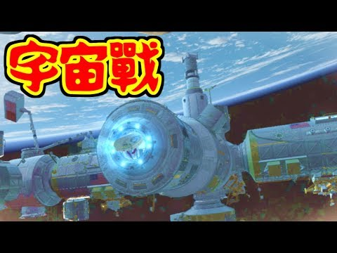 [#1.5] 宇宙戰 - Call of Duty GHOSTS