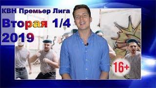 Косяковобзор КВН вторая 1/4 Премьер лига 2019