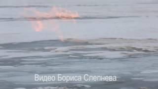 Газовый факел на льду Байкала: в Сети появилось видео уникального явления(Иркутский журналист, фотограф и режиссёр Борис Слепнев орубликовал на своей странице в соцсети «Фейсбук»..., 2017-02-01T09:02:31.000Z)