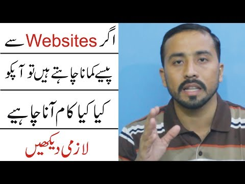 Top 5 Things you Should know To Earn Money From Website Urdu Hindi Tuorial