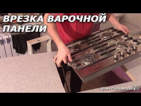 """Врезка варочной панели/Подгонка столешницы. Сериал -""""Театральная кухня""""Часть10"""